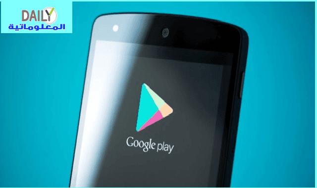 كيفية تغيير البلد / المنطقة في متجر Google Play