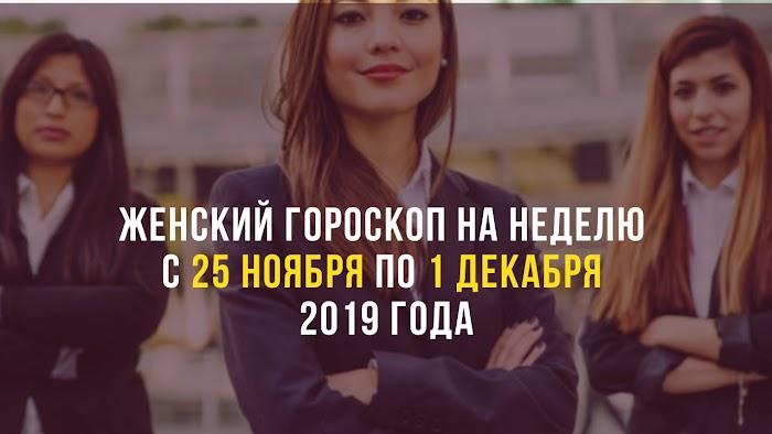 Женский гороскоп на неделю с 25 ноября по 1 декабря 2019 года