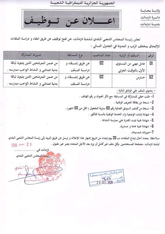 اعلان توظيف ببلدية تازمالت ولاية بجاية 29 ديسمبر 2020