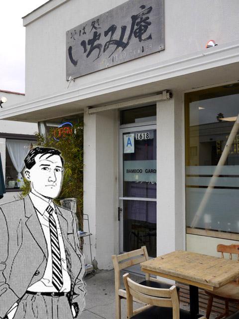 ichimi ann bamboo garden exterior soba