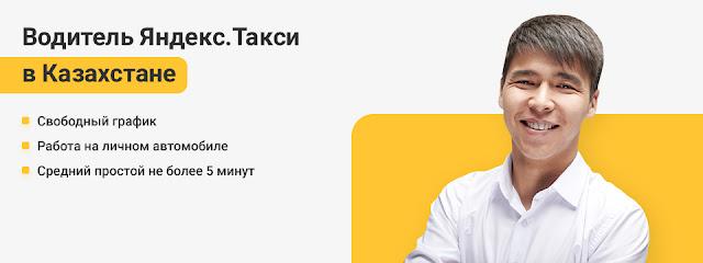 Набор водителей яндекс такси казахстан