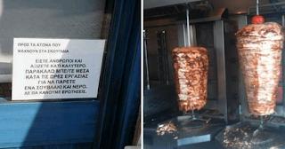 Σουβλατζίδικο στη Νέα Μάκρη δείχνει πως ακόμη υπάρχει ανθρωπιά