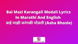 Bai Mazi Karangali Modali Lyrics In Marathi And English - बाई माझी करंगळी मोडली (Asha Bhosle)