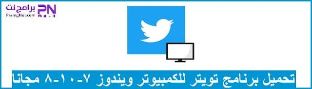 تحميل برنامج تويتر للكمبيوتر مجانا