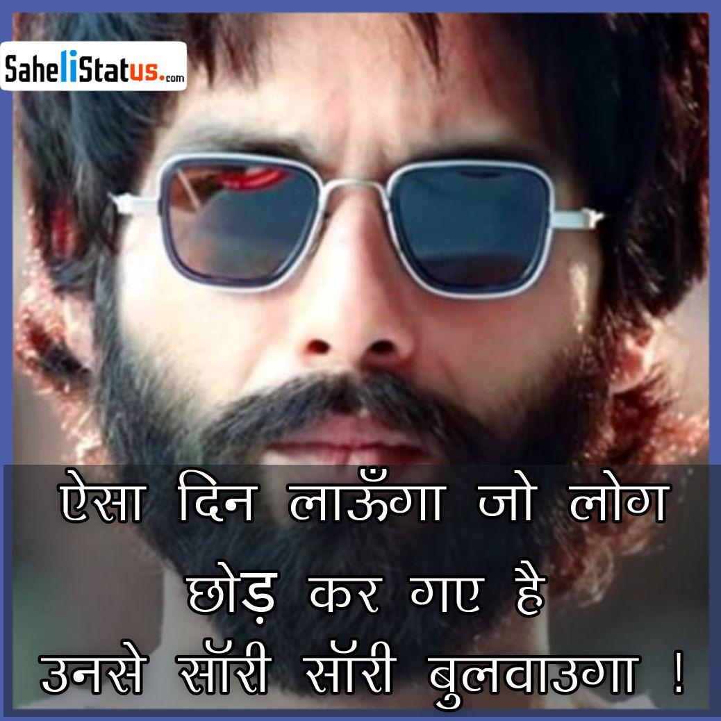 Badmashi Status in Hindi With Images
