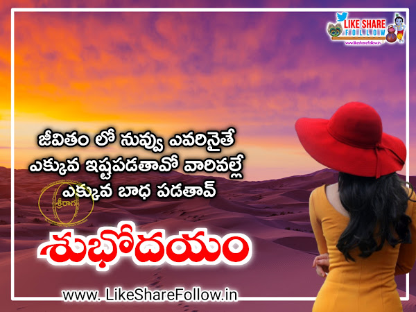 Good Morning Quotes Telugu For Students -Time -Utilize