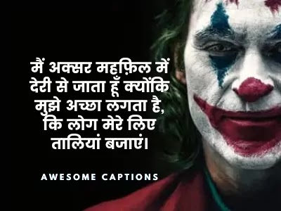 joker motivational quotes