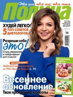 Читать онлайн журнал Полина (№3-4 2018) или скачать журнал бесплатно