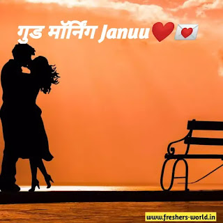 good morning love images for girlfriend in hindi
