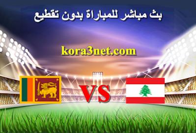 مباراة لبنان وسريلانكا