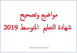 مواضيع وتصحيح شهادة التعليم المتوسط 2019