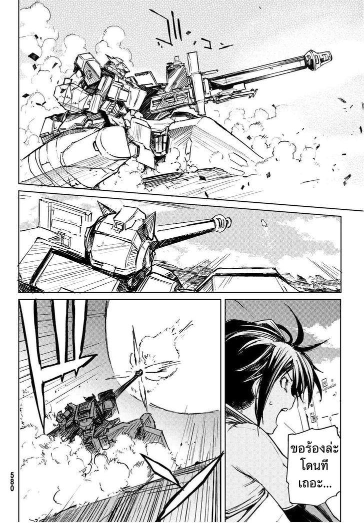Buster Dress - หน้า 26