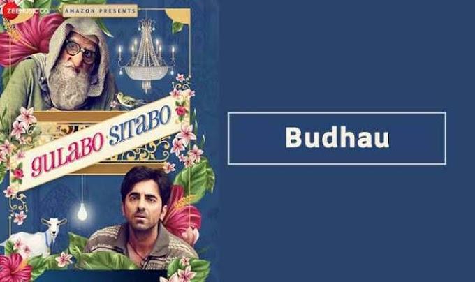 बुढ़ऊ Budhau song lyrics Hindi me from Gulabo Sitabo