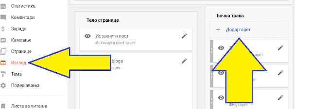 Dodavanje widgeta u Bloggeru