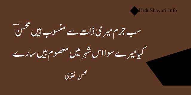 Sab Jurm Meri Zaat Se Mansoob Hain Mohsin 2 lines Sad poetry by Mohsin Naqvi