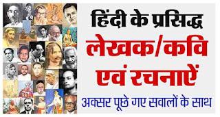 Hindi ke Pramukh Kavi aur Unki Rachnaye