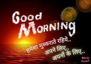 good morning quotes in hindi 1a