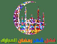 صورة   العشر الأواخر من رمضان 2020   العشر الاواخر رمضان 2020   رمضان المبارك