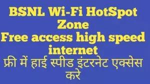 BSNL Wi-Fi HotSpot Zone, Access high speed Internet for free / बीएसएनएल वाई-फाई हॉटस्पॉट जोन, फ्री में हाई स्पीड इंटरनेट एक्सेस करें