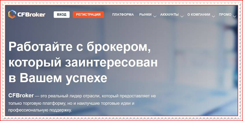 Мошеннический сайт cfbroker.io – Отзывы? Компания CFBroker мошенники! Информация