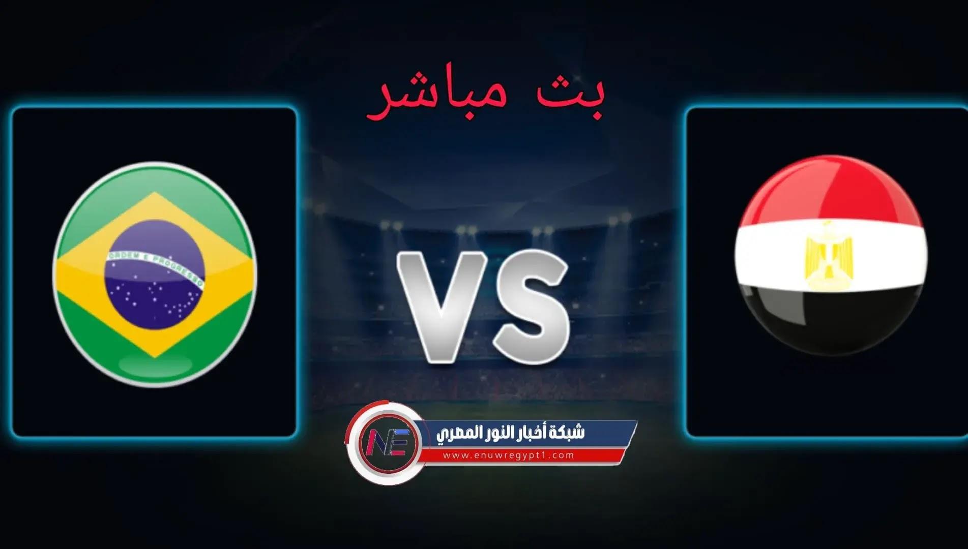 بث مباشر   مشاهدة مباراة مصر و البرازيل اليوم 31-07-2021 في بطولة اولمبياد طوكيو 2020   يلا شوت يوتيوب HD الان بجودة عالية بدون تقطيع