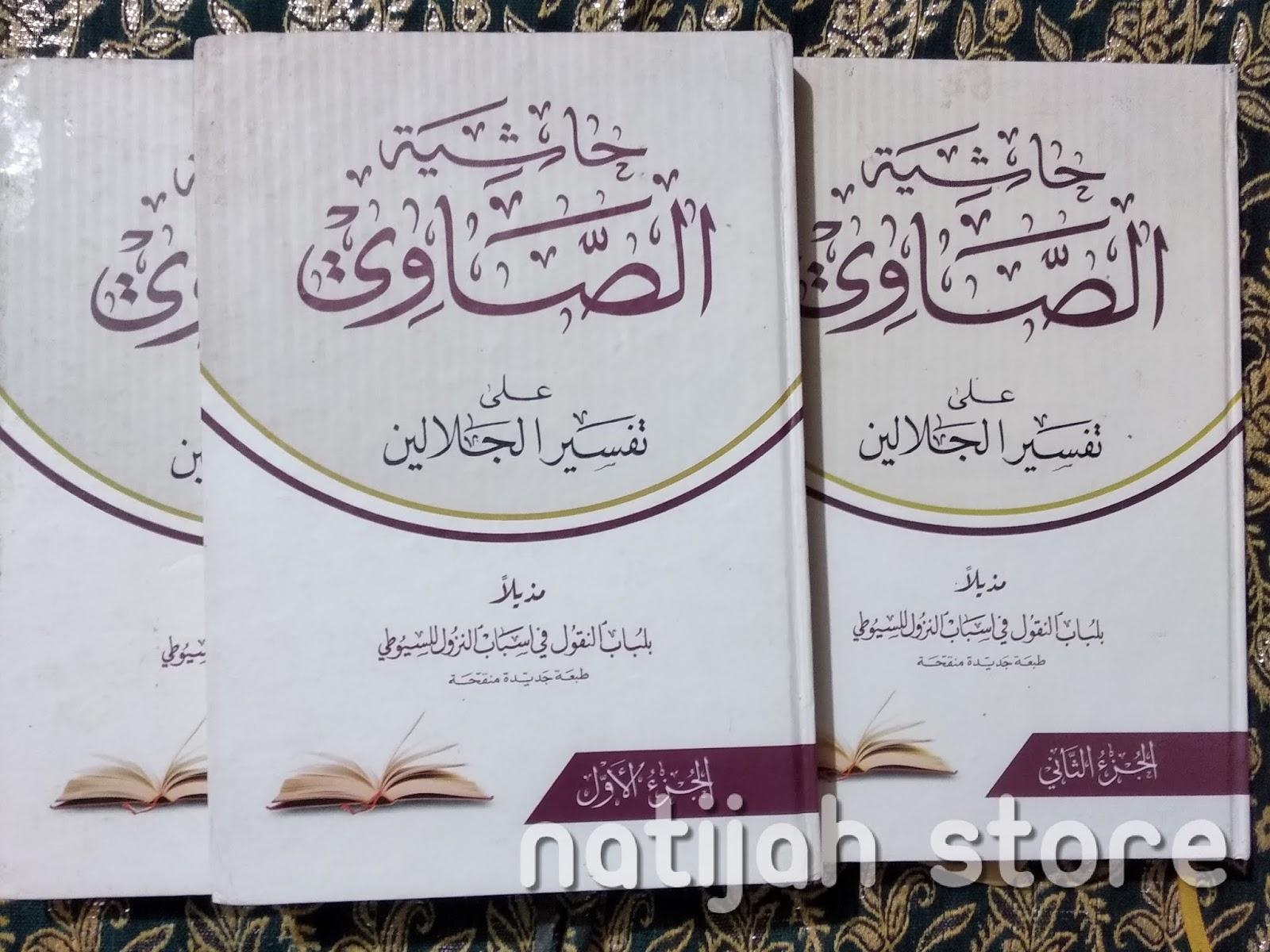 Kitab Tafsir Showi