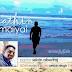 Kaalathin Arumaiyai :- Selvin Albertraj