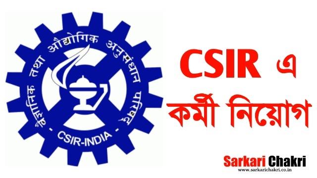 CSIR এ কর্মী নিয়োগ, সাইন্টিস্ট ও টেকনিকাল স্টাফ