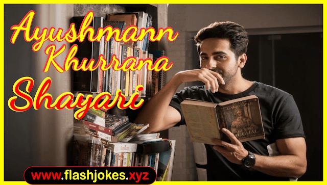 Best Ayushmann Khurrana Shayari