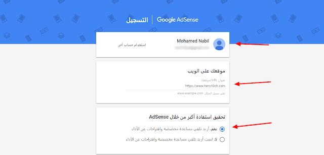 انشاء حساب جوجل أدسنس