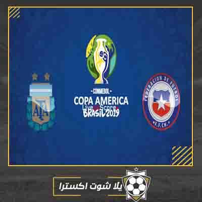 مباراة الارجنتين وتشيلي مباشر