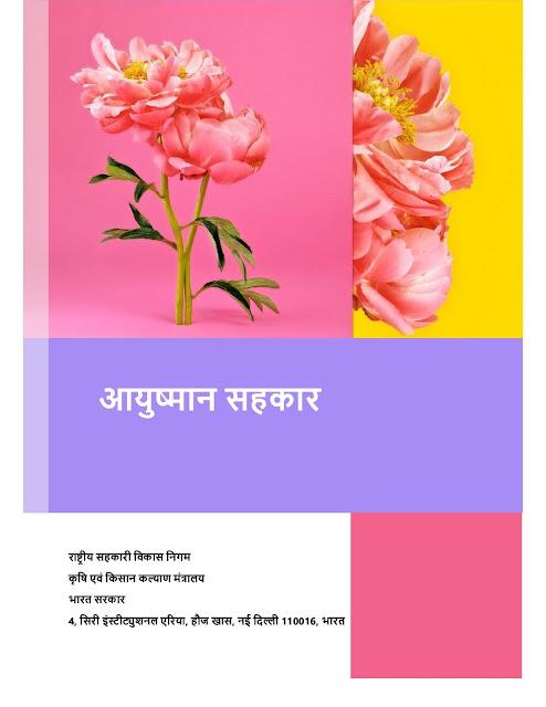 Ayushman-Sahkaar-Scheme