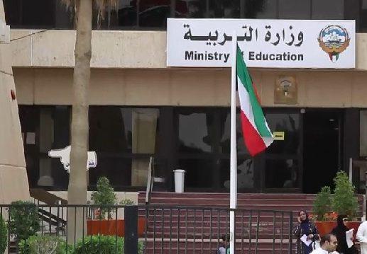 التسجيل في المدارس الحكومية الكويت
