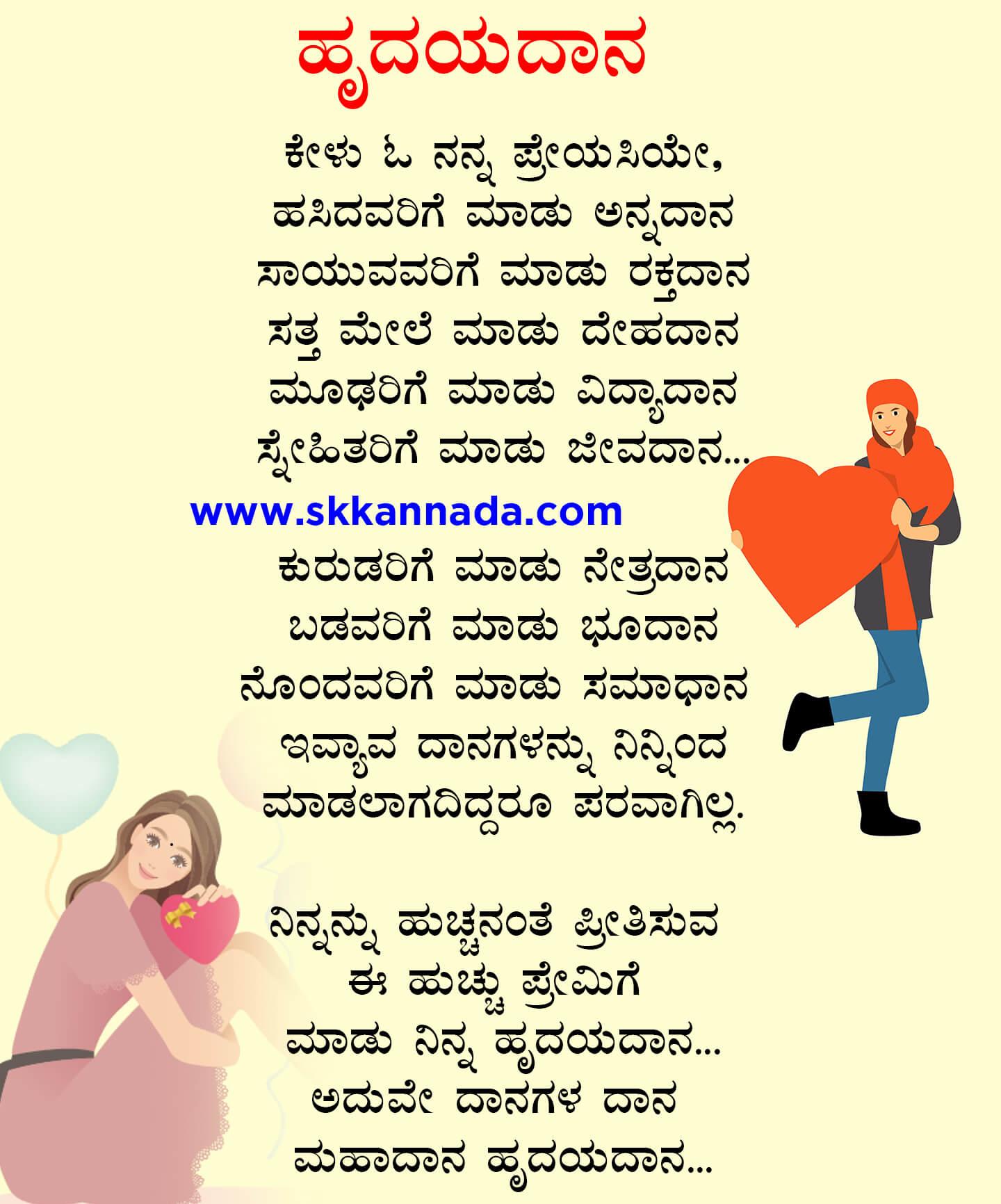 Hrudayadana Heart Love Kavanagalu in Kannada