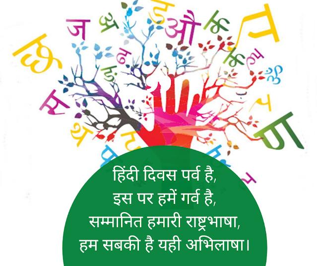 हिंदी दिवस पर्व है