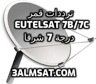 ترددات قمر Eutelsat 7B-7C درجة 7 شرقا
