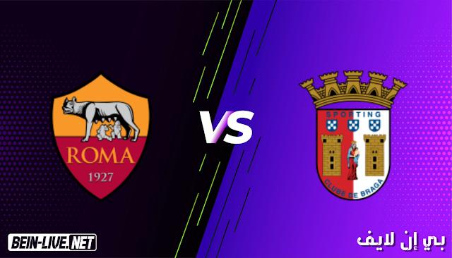 مشاهدة مباراة سبورتينغ براغا و روما بث مباشر اليوم بتاريخ 18-02-2021 في الدوري الاوروبي