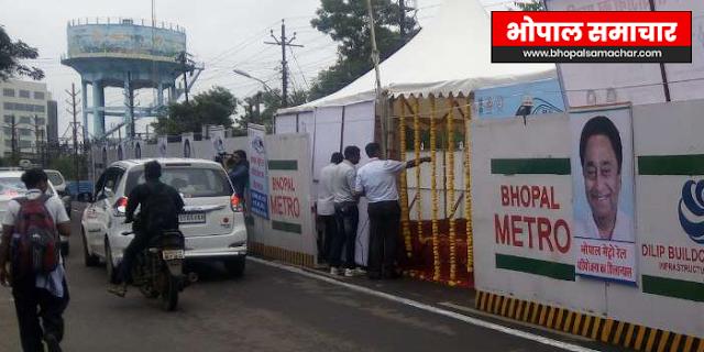 भोपाल मेट्रो हेतु जो जमीन अधिग्रहित की जाएंगी, मुआवजे में उन्हे क्या मिलेगा | BHOPAL NEWS