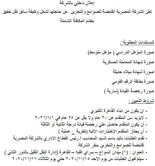 وظائف الشركة المصرية القابضة للصوامع والتخزين تعلن عن وظائف شاغرة والتقديم حتى 17 / 11 / 2020