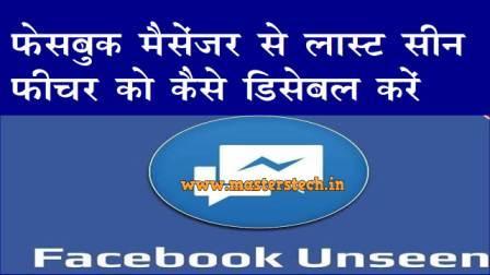 facebook last seen