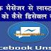 Facebook Par Last Seen Kaise Hide Kare फेसबुक से लास्ट सीन फीचर को कैसे डिसेबल करें