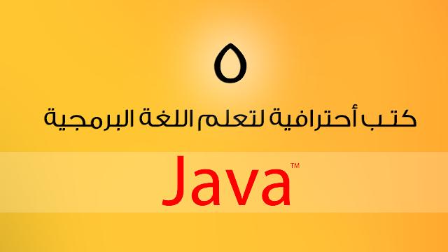 كتب تعليم جافا بالعربى