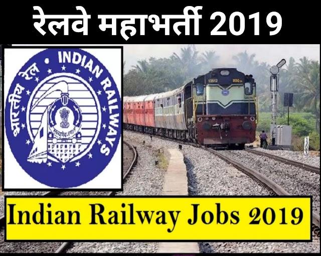 Railway Recruitment 2019 Apply Railway Jobs।। 135 RRB vacancies