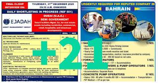 Gulf Requirement Epaper Dec31