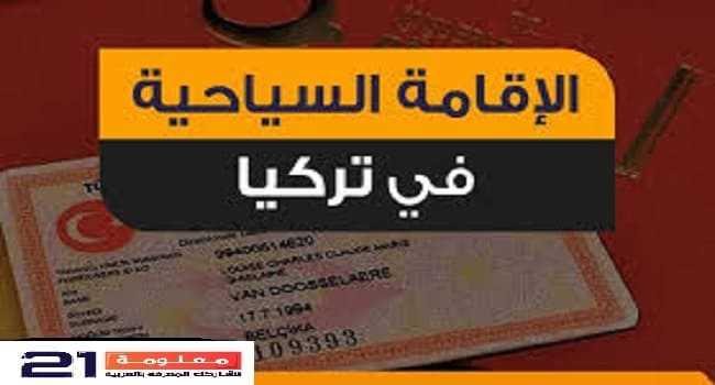 """البيان النهائي""""لقانون الإقامة السياحية"""" في تركيا"""