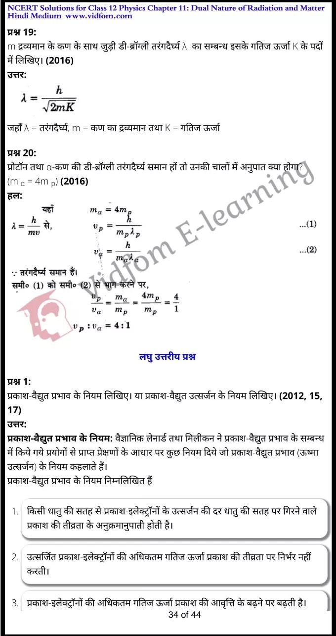 class 12 physics chapter 11 light hindi medium 34