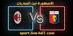 مشاهدة مباراة ميلان وجنوى بث مباشر الاسطورة لبث المباريات بتاريخ 16-12-2020 في الدوري الايطالي