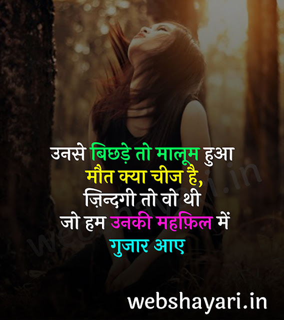 sad love shayari judai status urdu me hindi font