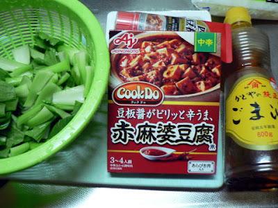 野菜麻婆豆腐の材料