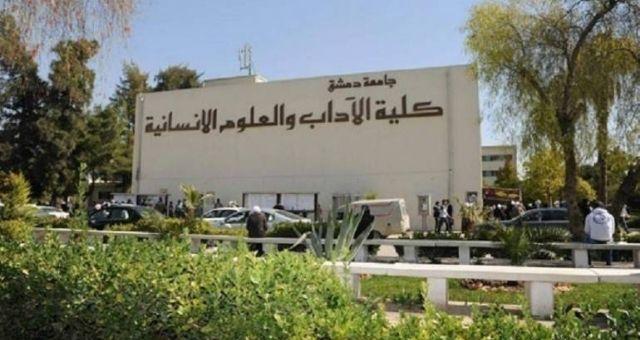 لمحة عن التعليم المفتوح في الجامعات السورية